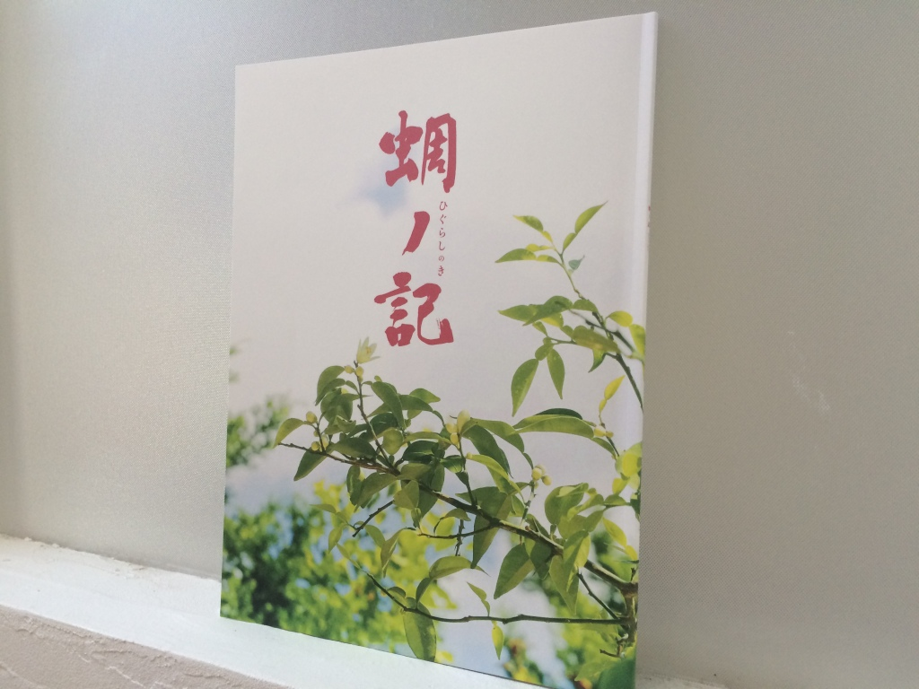 「蜩ノ記」パンフレット