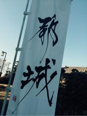 「龍馬伝」に似た雰囲気の「都城」ロゴ