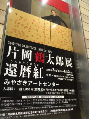 片岡鶴太郎展「還暦紅」