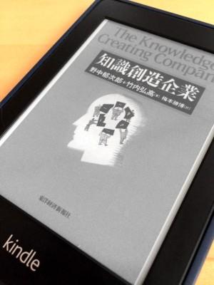 野中郁次郎の本はもう少し読んでみたい…